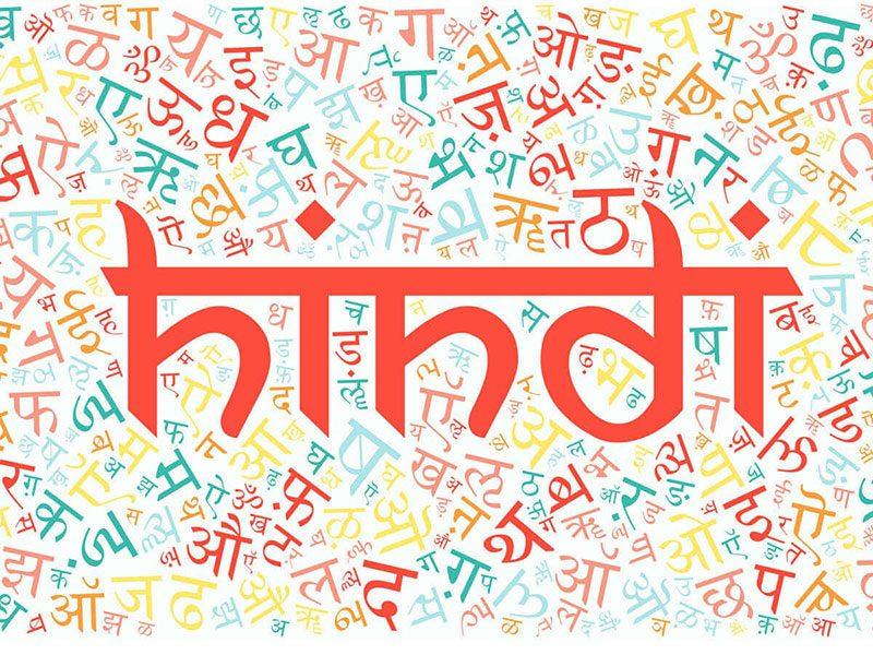 hindi language books